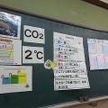 ストップ温暖化の授業