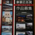 第7回ふるさと福井景観広告賞作品募集