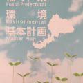 福井県環境基本計画パブリックコメント
