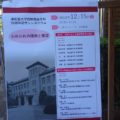 津田塾大学国際関係学科50周年
