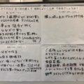 福井市フードマイレージ講座