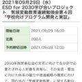 日本環境教育学会「環境教育79号」研究論文公開